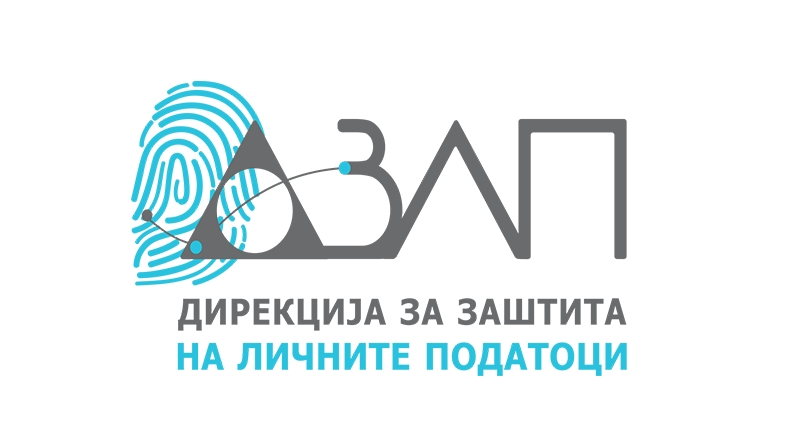 Мислење Дирекција за заштита на лични податоци